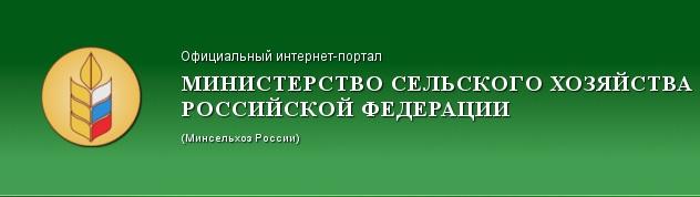 Министерство сх РФ